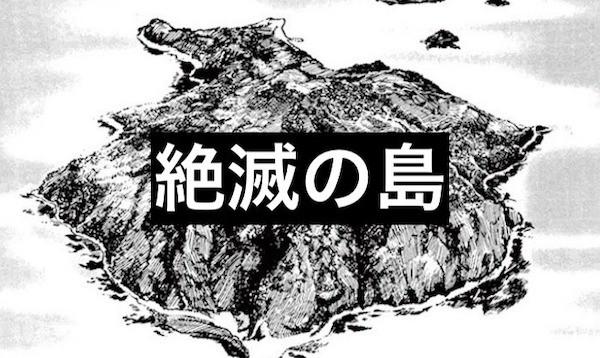 絶滅の島 藤子・F・不二雄 SF短編集