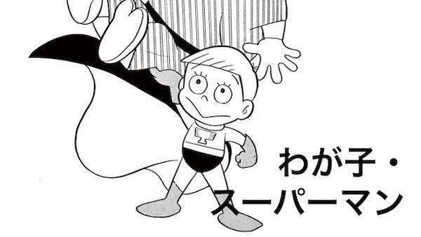 わが子・スーパーマン 藤子・F・不二雄 SF短編集