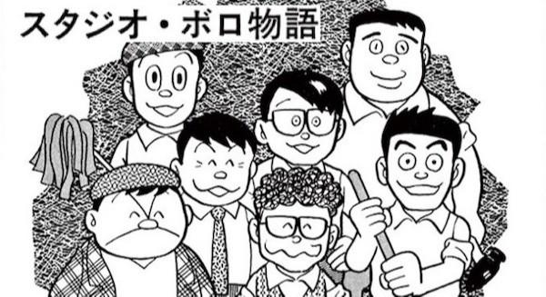 スタジオ・ボロ物語 藤子・F・不二雄 SF短編集