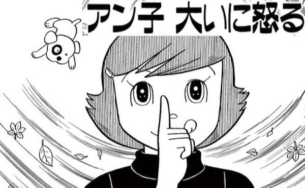 赤毛のアン子 アン子 大いに怒る 藤子・F・不二雄 SF短編集