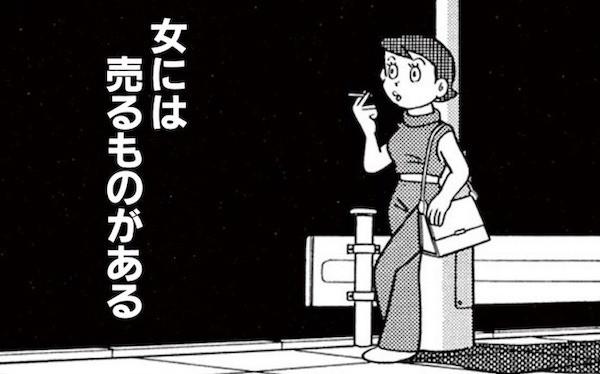 女には売るものがある 藤子・F・不二雄 SF短編集