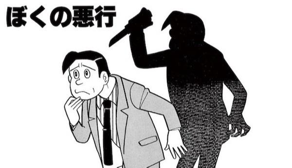 ぼくの悪行 藤子・F・不二雄 SF短編集