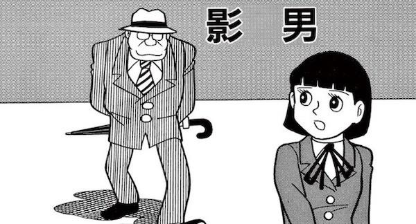 影男 藤子・F・不二雄 SF短編集