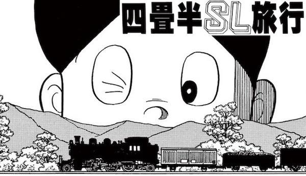 四畳半SL旅行 藤子・F・不二雄 SF短編集