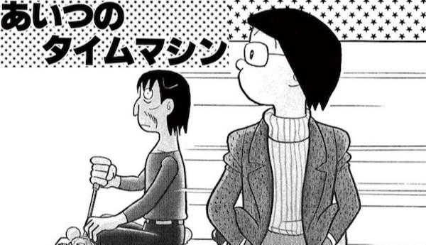 あいつのタイムマシン 藤子・F・不二雄 SF短編集