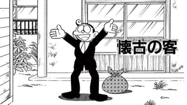 懐古の客 藤子・F・不二雄 SF短編集
