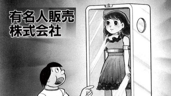 有名人販売株式会社 藤子・F・不二雄 SF短編集
