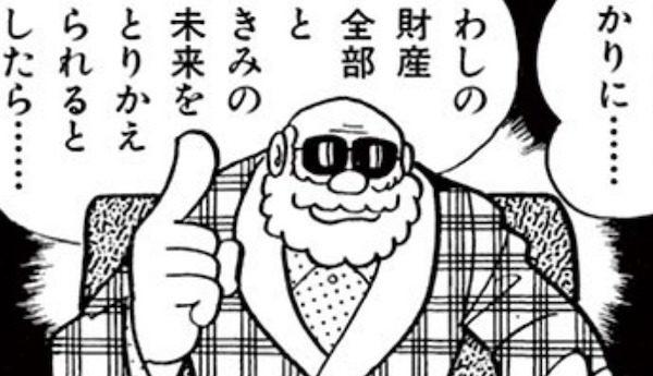 未来ドロボウ 藤子・F・不二雄 豪邸に住む老人