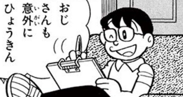 未来ドロボウ 藤子・F・不二雄 白井学