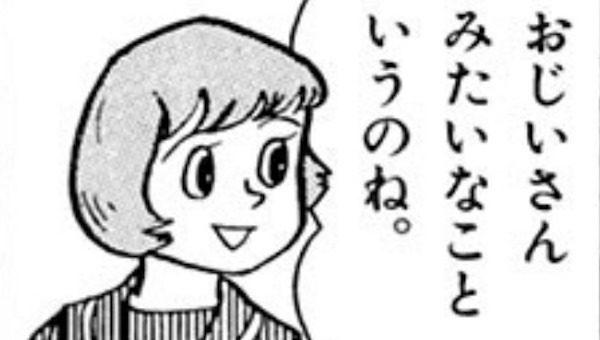 未来ドロボウ 藤子・F・不二雄 和子