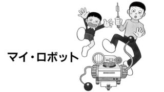 マイ・ロボット 藤子・F・不二雄 SF短編集