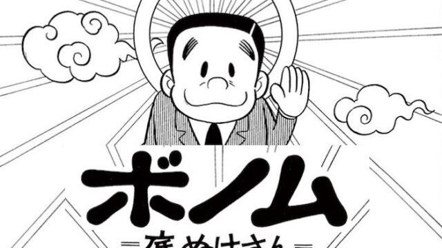ボノム =底ぬけさん= 藤子・F・不二雄 SF短編集