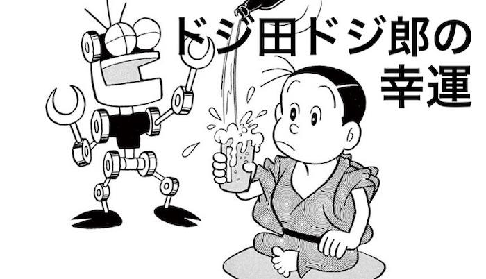 ドジ田ドジ郎の幸運 藤子・F・不二雄 SF短編集