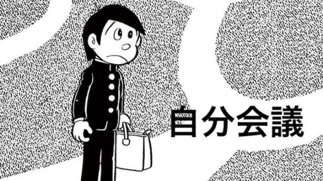 自分会議 藤子・F・不二雄 SF短編集