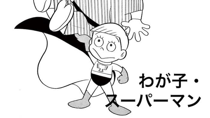 わが子スーパーマン 藤子・F・不二雄 SF短編集