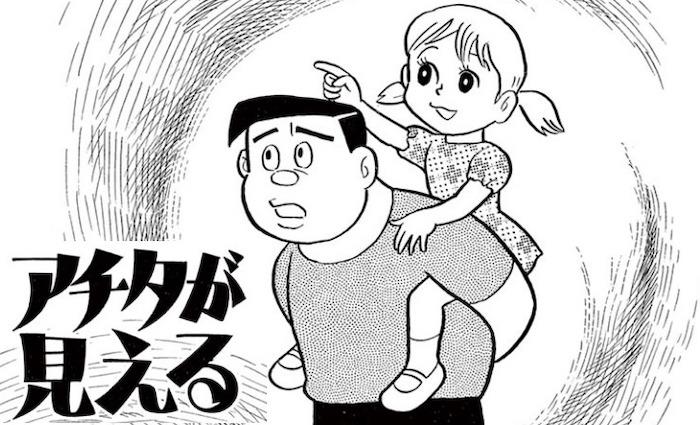 アチタが見える 藤子・F・不二雄 SF短編集
