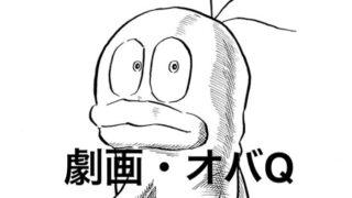 劇画オバQ 藤子・F・不二雄 SF短編集