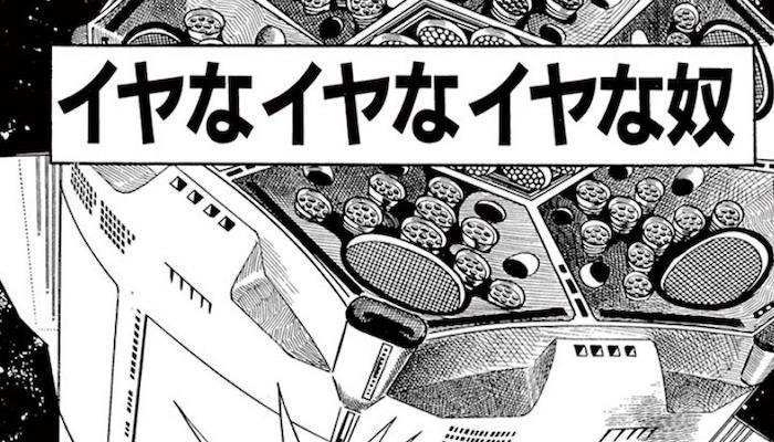 イヤなイヤなイヤな奴 藤子・F・不二雄 SF短編集