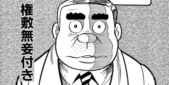 権敷無妾付き 藤子・F・不二雄 SF短編集