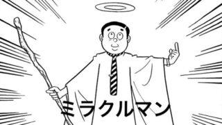 ミラクルマン 藤子・F・不二雄 SF短編集