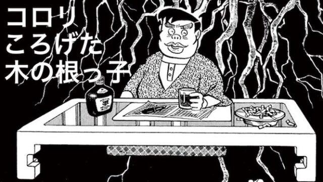 コロリころげた木の根っ子 藤子・F・不二雄 SF短編集