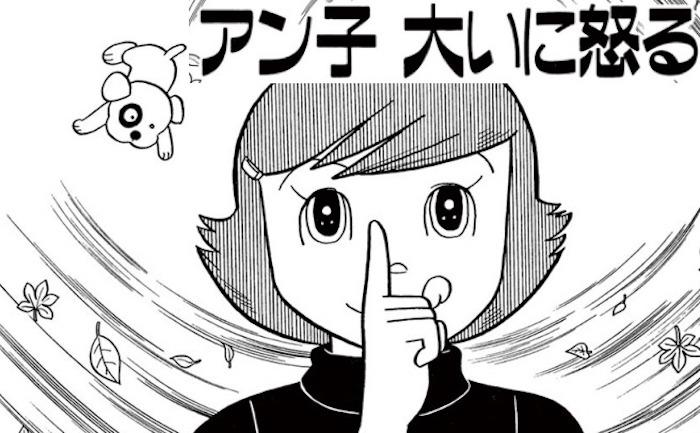 アン子 大いに怒る 藤子・F・不二雄 SF短編集