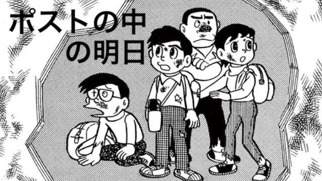 ポストの中の明日 藤子・F・不二雄 SF短編集
