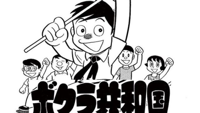 ボクラ共和国 藤子・F・不二雄 SF短編集