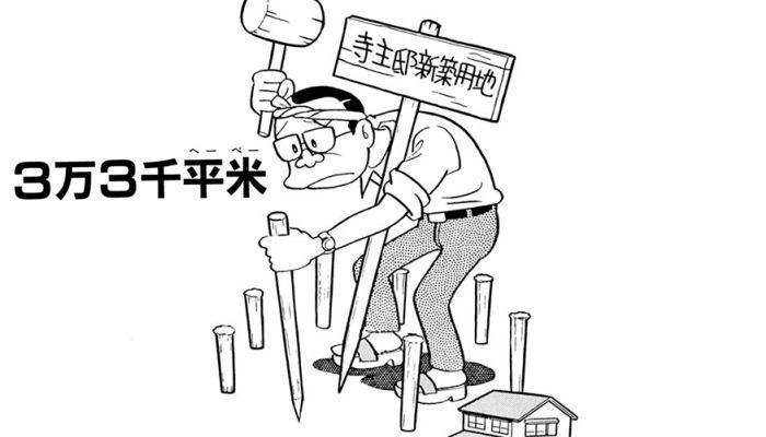 三万三千平米 藤子・F・不二雄 SF短編集