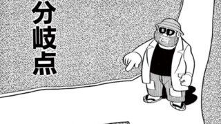 分岐点 藤子・F・不二雄 SF短編集