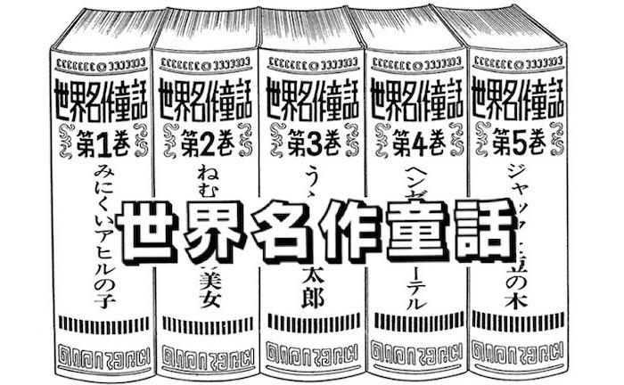 世界名作童話 藤子・F・不二雄 SF短編集