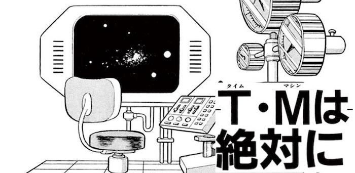 T・Mは絶対に… 藤子・F・不二雄 SF短編集