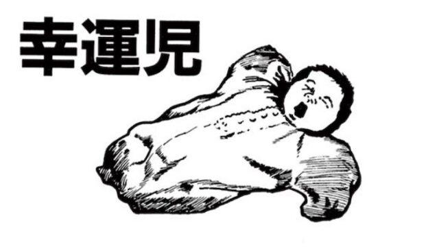 幸運児 藤子・F・不二雄 SF短編集