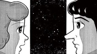 一千年後の再会 藤子・F・不二雄 SF短編集