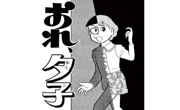 おれ、夕子 藤子・F・不二雄 SF短編集