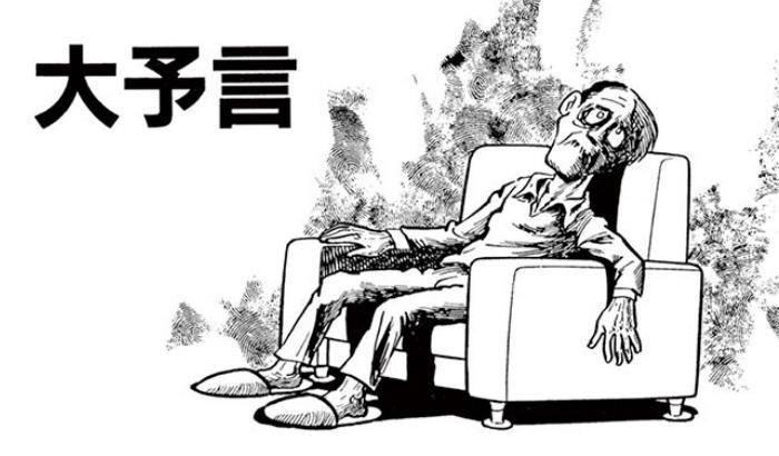 大予言 藤子・F・不二雄 SF短編集
