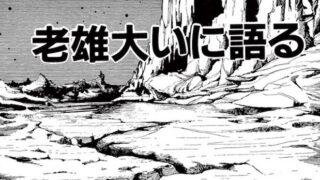 老雄大いに語る 藤子・F・不二雄 SF短編集