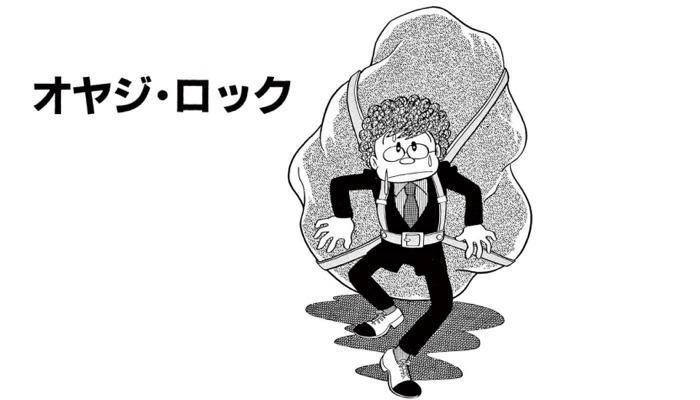 オヤジ・ロック 藤子・F・不二雄 SF短編集