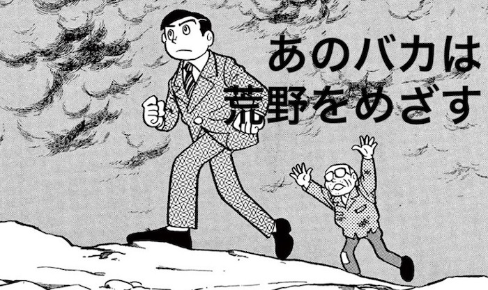 あのバカは荒野をめざす 藤子・F・不二雄 SF短編集