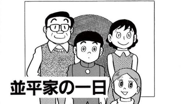 並平家の一日 藤子・F・不二雄 SF短編集