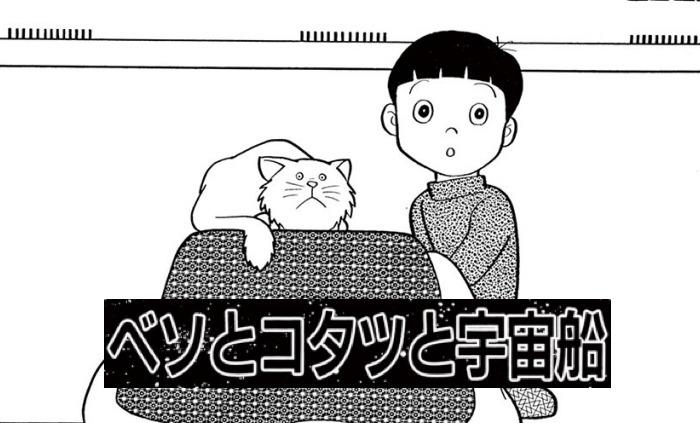 ベソとこたつと宇宙船 藤子・F・不二雄 SF短編集