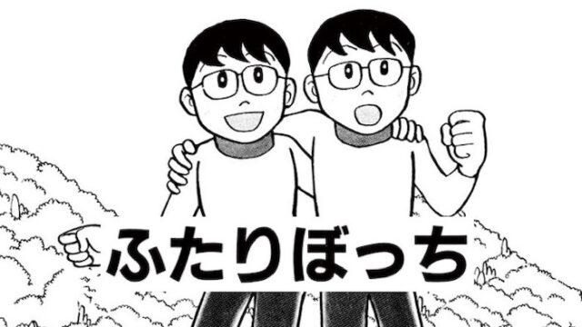 ふたりぼっち 藤子・F・不二雄 SF短編集