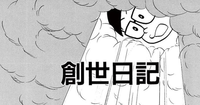 創世日記 藤子・F・不二雄 SF短編集