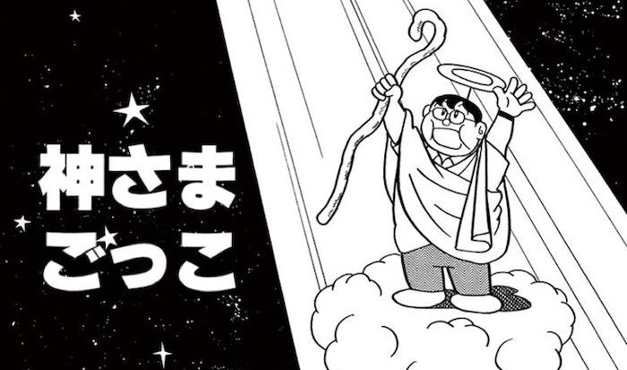 神さまごっこ 藤子・F・不二雄 SF短編集