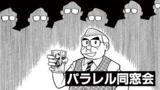 パラレル同窓会 藤子・F・不二雄 SF短編集