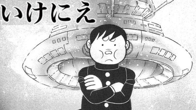 いけにえ 藤子・F・不二雄 SF短編集
