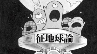 征地球論 藤子・F・不二雄 SF短編集