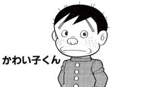 かわい子くん 藤子・F・不二雄 SF短編集