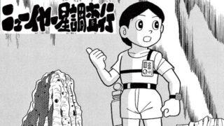 ニューイヤー星調査行 藤子・F・不二雄 SF短編集