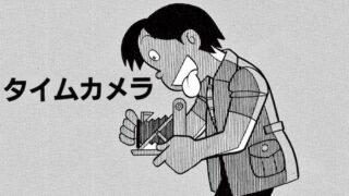 タイムカメラ 藤子・F・不二雄 SF短編集